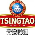 Tsingtao bier uit China
